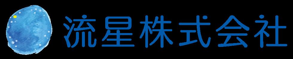 """""""流星株式会社"""""""
