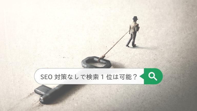 SEO対策なしで検索1位にする記事の作り方