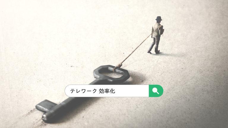 Googleリモートデスクトップの使い方を知ればテレワークができる【超簡単】