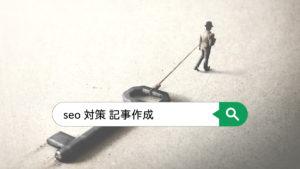 seo対策もできる記事作成!WordPressによる記事作成の基本