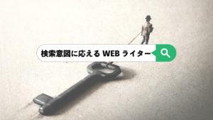 検索意図に応えるSEO対策!webライターの記事構成とは
