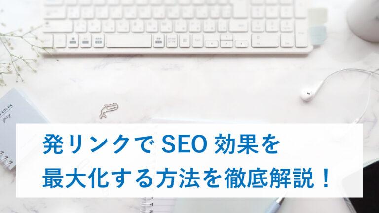発リンクでSEO効果を最大化する方法を徹底解説!